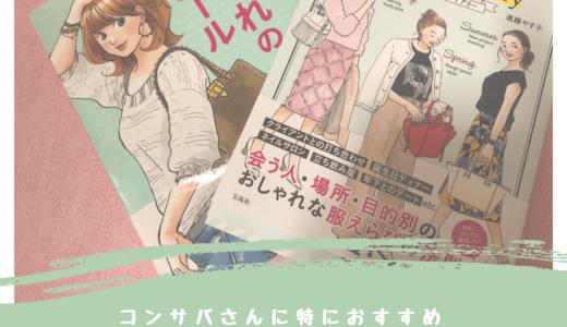 私がファッションの参考書にしている進藤やす子さんの本を紹介したいのです
