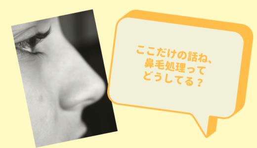乙女がなかなかできない鼻毛処理の話をしてみようと思います。