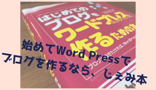今からワードプレスでブログを始めたい方へ!私がブログをワードプレスで始めるにあたって購入して良かった本の紹介!