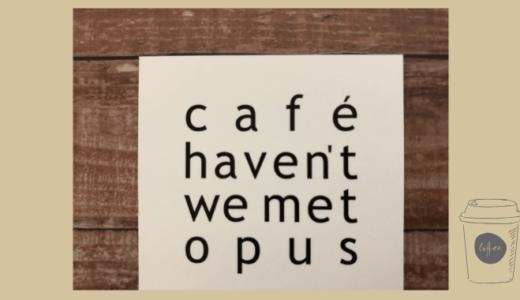 【カフェ】仙台のおしゃれカフェ、cafe haven't wemet opusが不思議な場所にある素敵な隠れ屋的カフェでした。