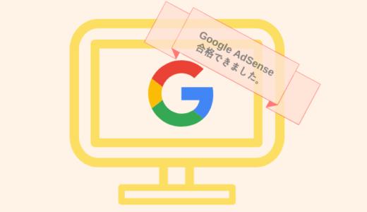 2018年9月、Google AdSense(グーグルアドセンス)の審査に合格しました。