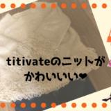 titivate(ティティベイト)の大人気ニットが約半額ですよ!