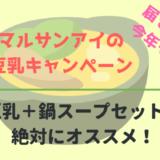 マルサンアイ 豆乳の日キャンペーンの鍋セットが届きました!キャンペーンは2018年10月17日まで!