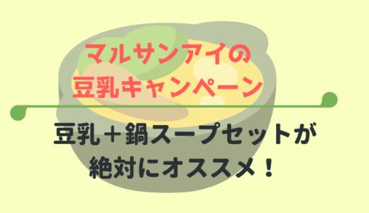 マルサンアイの豆乳の日キャンペーン開催中です。豆乳と鍋スープセットがオススメ!