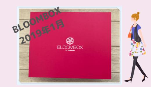 久々にブルームボックスを購入してみたので、私に届いた2019年1月分の中身公開!と感想。