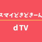 dTV独占配信のKis-My-Ft2のキスマイどきどきーん!がとても面白かった!毎週金曜日の更新が楽しみ!