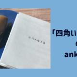 仙台土産におすすめ!四角いどら焼きのankoya(あんこや)が可愛くて美味しい!