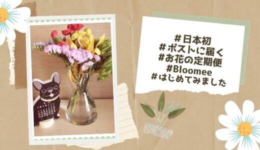 アラフィフにて初めてお花のある生活を始めた話 #bloomee #ブルーミー #お花の定期便